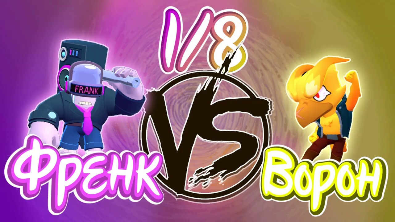 Brawl stars/Френк vs Ворон - YouTube