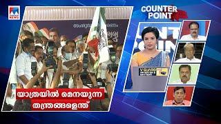 ശക്തിപ്രകടനമായി യാത്രത്തുടക്കം; 'വര്ഗീയത' മുഖ്യവിഷയമാകുന്നോ..?|Counter Point | AiswaryaKeralaYathra