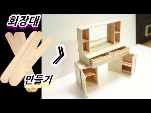 [DIY Fz]나무로 기초 화장대 미니어쳐 만들기 Making miniature wooden basil vanities