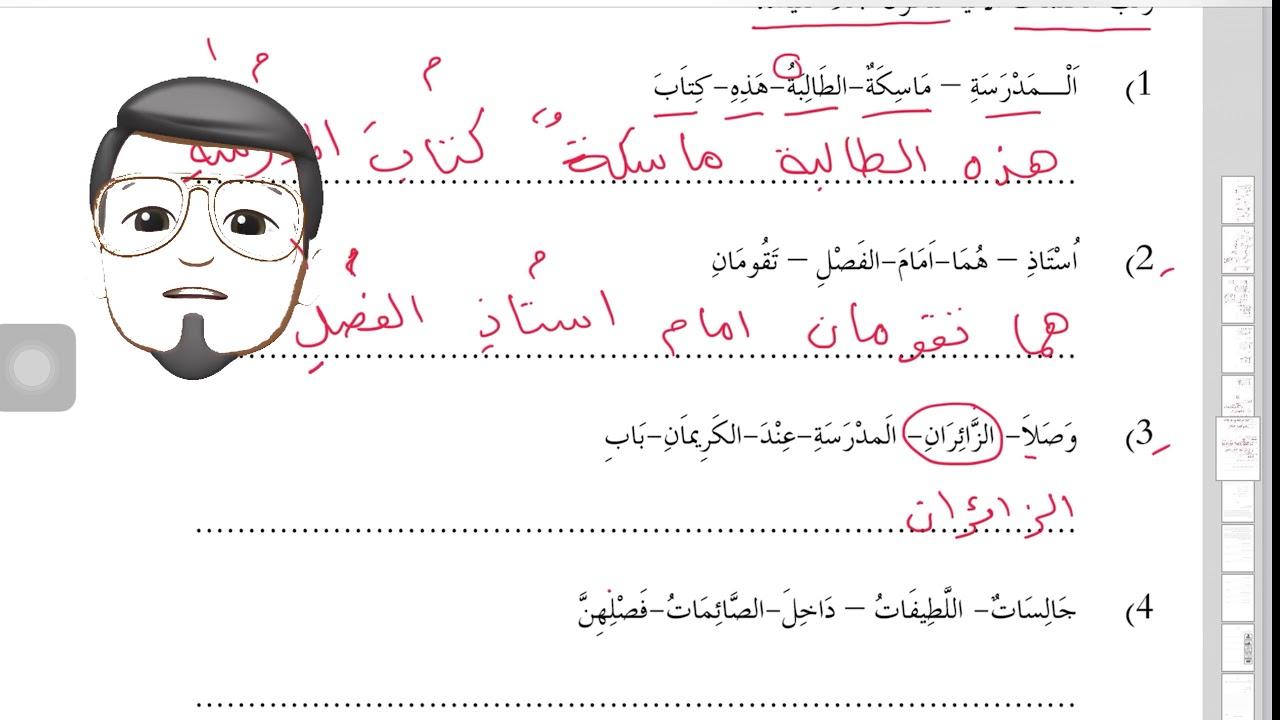 Cara Menjawab Soalan B Arab Pt3 Episod 3 Youtube