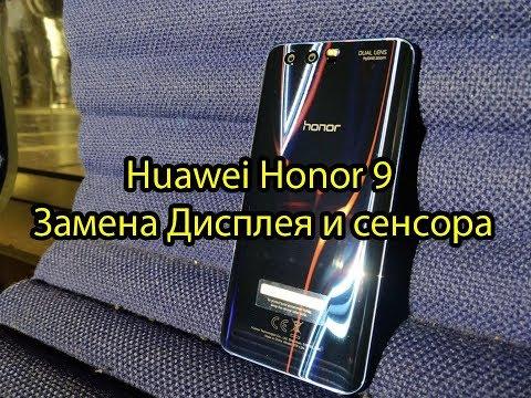 Honor 9 Huawei как правильно заменить дисплей \ Huawei Honor 9 LCD Replacement
