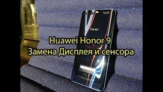 Honor 9 Huawei как правильно заменить дисплей  Huawei Honor 9 LCD Replacement