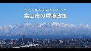 富山市の環境政策(日本語/Japanese)