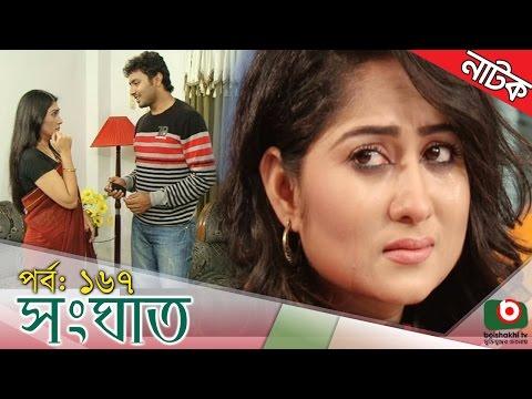 Bangla Natok - Shonghat - EP - 167 - Ahmed Sharif, Shahed, Humayra Himu, Moutushi, Bonna Mirza - 동영상