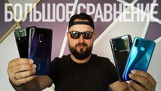 VERSUS! Realme X, Redmi Note 7, Huawei P30 Lite и Samsung Galaxy A50