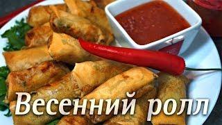 """Жаренные Весенние роллы"""" Спринг роллы""""из овощей и курицы -вкуснятина в качестве закуски"""