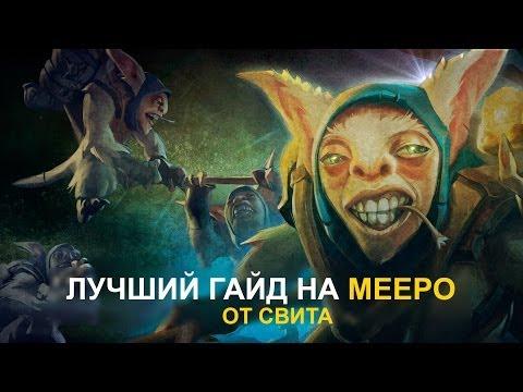 видео: dota 2 Лучший гайд на meepo