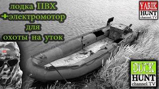 Лодка пвх и электромотор для охоты на уток(Поддержите меня, поставьте лайк и подпишитесь на канал..., 2015-05-09T04:42:01.000Z)