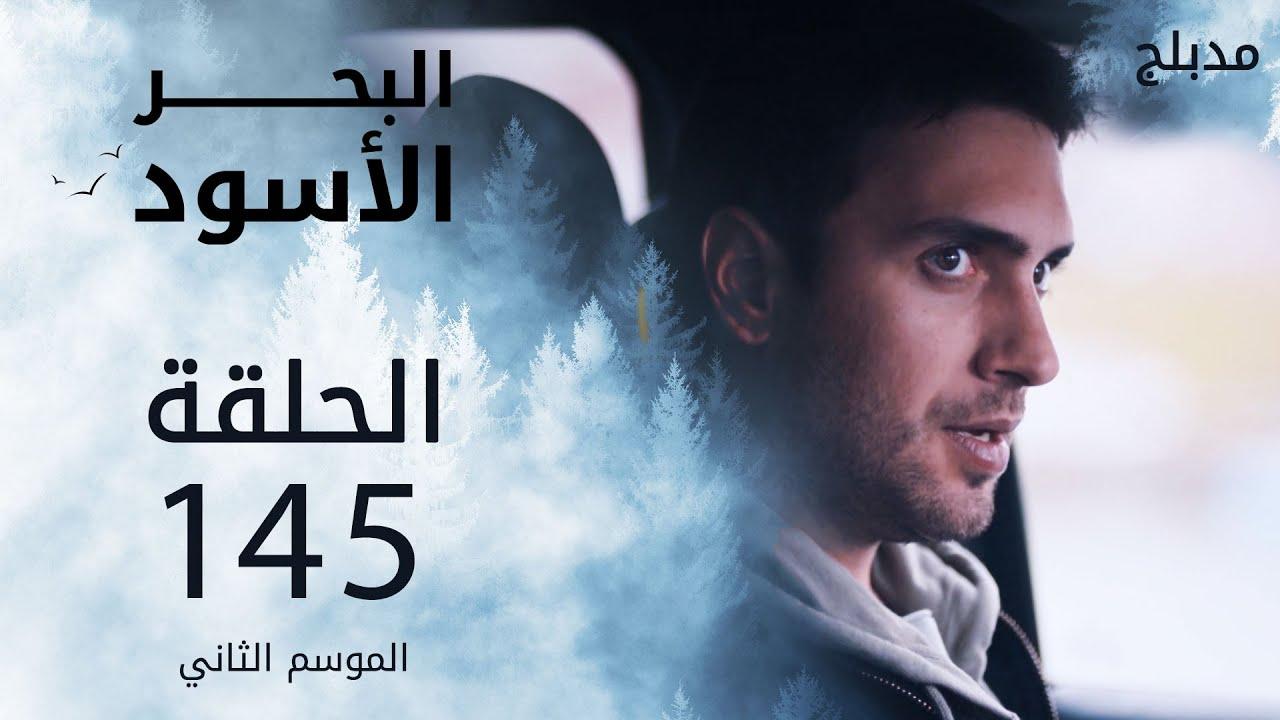 Download مسلسل البحر الأسود - الحلقة 145 | مدبلج