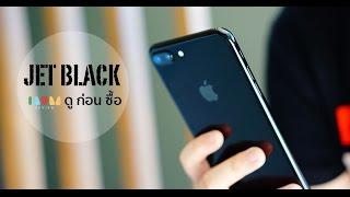 iPhone 7 Plus JET BLACK HANDS ON * ควร ดู ก่อน ซื้อ *