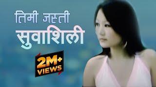 Rajesh Payal Rai | Timi Jasti Subasili |Salina | Pralhad Bhakta ! Pushpa Lata Aacharya ,Milan Chams