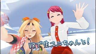 #26【ユニティちゃん交流会】VRで生ユニちゃんと!><