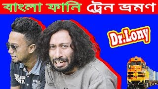 Bangla Funny Train Travel | Bangla Funny Video 2018 | Dr Lony Bangla Fun