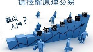 選擇權第1堂-選擇權原理交易(完整課程)