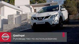 Nissan Qashqai. Керівництво по використанню ручного гальма