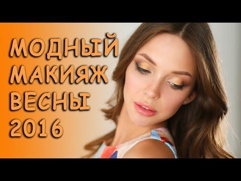 Весенний модный макияж 2016. Тренды весны 2016.