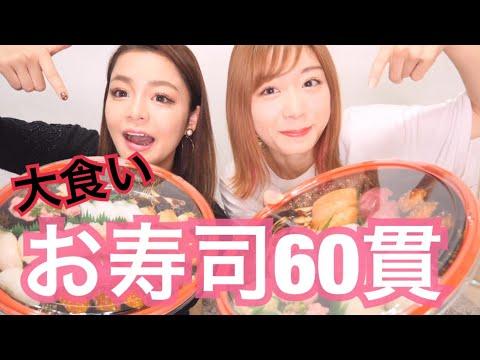 【てぃーみきコラボ】大食い!お寿司60貫!