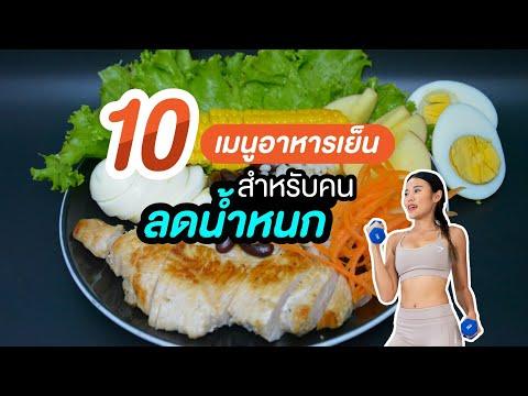 10 เมนูอาหารคลีน สำหรับคนลดน้ำหนัก   Fit kab dao