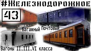 Дореволюционные вагоны 2, 3 и 4 класса. Багажный и почтовый вагоны. #Железнодорожное - 43 серия