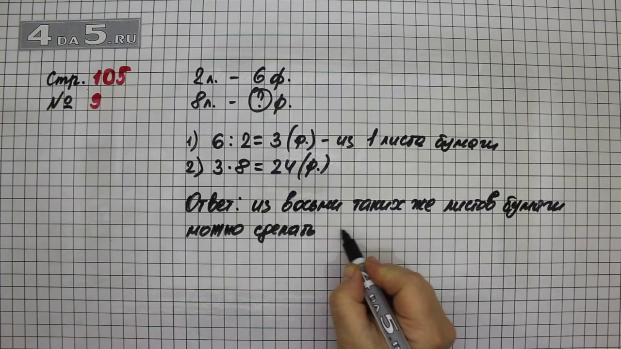 Ютуб математика 3 класса моро