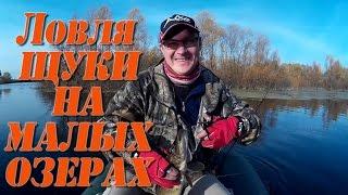 Ловля щуки на малых озёрах.
