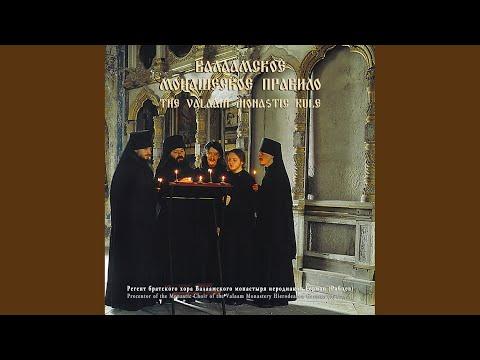 Три канона: Иисусу сладчайшему, Божией Матери,...
