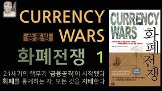 [오디오북][낭독/듣는책] 화폐전쟁 1 - 쑹훙빙. 세…
