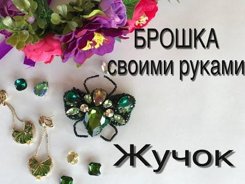 БРОШКА Жучок СВОИМИ РУКАМИ   Как сделать красивую брошь из бисера и кристаллов   How to make brooch
