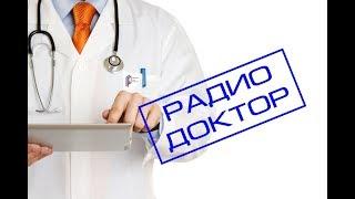 Gambar cover Радио доктор Зимний травматизм