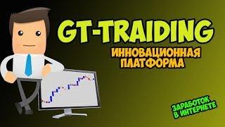 GTTRAIDING - Заработок в интернете,новый проект