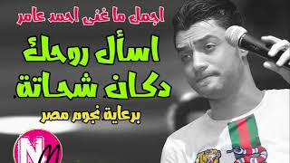 اجمل ما غنى احمد عامر l اسال روحك ودكان شحاتة باجمل احساس هتسمعه