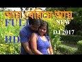 NEW DJ SONG 2017 | AY BERIYE AY | আয় বেরিয়ে আয় | BIKAS BABU-By -RS MUSIC