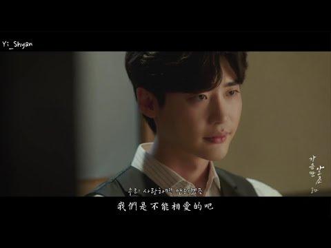 [韓繁中字/MV] 素香(소향/Sohyang) - 只有心知道(가슴만 알죠) - 死之詠贊 사의찬미 OST Part 1