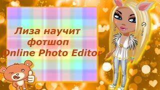Лиза научит)Фотошоп)Online Photo Editor)