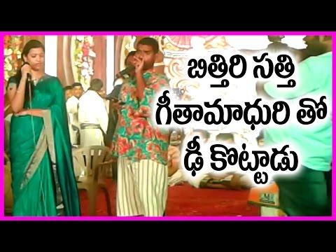 Bithiri Sathi Singing Song With Geetha Madhuri - Latest Funny Video   Rare & Exclusive