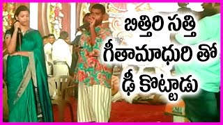 Bithiri Sathi Singing Song With Geetha Madhuri - Latest Funny Video | Rare & Exclusive