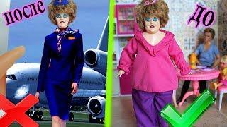 БАБУШКА ПОХУДЕЛА???! ВСЕ В ШОКЕ / Мама Барби мультфильм с куклами