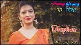 Rang birong||New Assamese WhatsApp status||Assamese viva video||