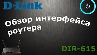 Обзор интерфейса роутера D-Link DIR300|320|615|620(B5)(Как подключиться к роутеру D-Link dir 615. Меняем язык на роутере D-Link dir 615, смотрим настройки роутера..Делаем дета..., 2014-05-23T10:10:29.000Z)