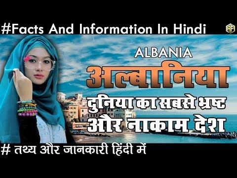 Amazing Facts About Albania In Hindi 2018 अल्बानिया देश के रोचक तथ्य हिंदी में