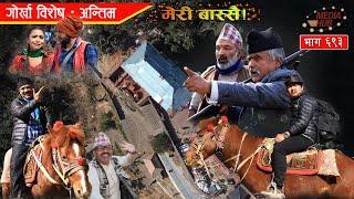 Meri Bassai    गोर्खा विशेष - अन्तिम    मेरी बास्सै    Ep.-693   March-09-2021   Nepali    Media Hub