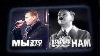Навальный - Гитлер 21 века