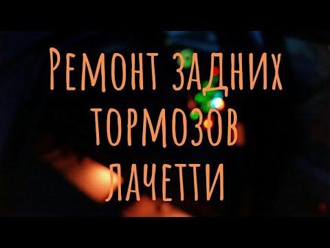 РЕМОНТ задних суппортов Лачетти/Lacetti/Gentra. РЕМКОМПЛЕКТ.