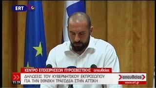 Πυρκαγιές Ελλάδα: Δηλώσεις Κυβερνητικού Εκπρόσωπου