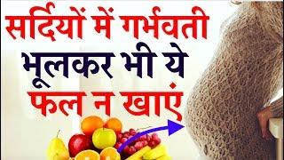 सर्दियों में गर्भवती भूलकर भी ये फल न खाएं  || Winter fruits during Pregnancy