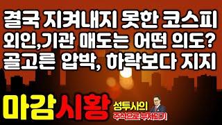 마감시황] 8/9 결국 지켜내지 못한 코스피 / 외인,…