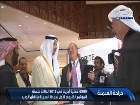 GOSS - The 1st GCC Obesity And Metabolic Surgery Conference   Alwatan TV 13th Dec 2013