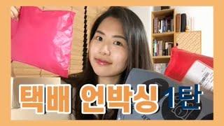 한국 택배 언박싱 1탄! Korea Delivery U…