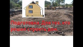 С чего начать строительство дома  Подготовка. Для тех, кто решил строить дом. Часть 2