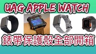 UAG 全錶帶開箱 夏天戶外戴的皮革錶帶 入手Apple Watch Series 5後不可錯過的錶帶 Leather, Active, Nato Band和保護殼 【記得打開CC字幕】